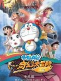 DORAEMON MOVIE NOBITAS FANTASY ADVENTURE