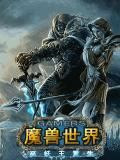 World Of Warcraft: Возрождение Короля-лича