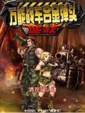 Universal Metal Slug - Fierce Battle