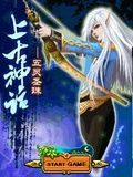 Myths: Wu Ling San Beads (English)