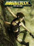 Temple Run 3 - Lara Croft