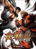 street fighter 2011