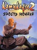 Kamikaze 2 The Way Of Monk