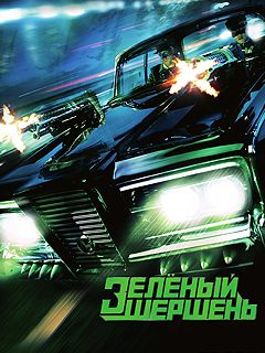 The Green Hornet Java Game - Download for free on PHONEKY