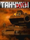 Tanks 2012 360x640 Touch