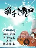 疯狂盒子(中国)360x640