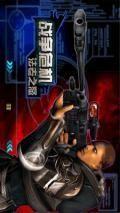 War Crisis 3D 360x640