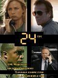 24 - Agente Desaparecido