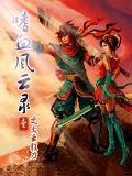 Fire Dragon Sword