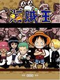 One Piece ngang hành động