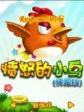 angry birds sprint vertion (china)