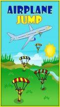 Самолетный прыжок