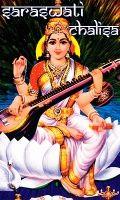 Saraswati Chalisa(240x400)