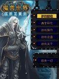 World Of Warcraft: Возрождение Короля-лича 360 * 640