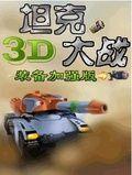 Metal Tanks 3D (China)