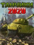 Tanchiki 2020
