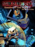 Hammer Of God Of War 2 Extinction