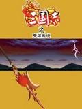 Legend Of Three Kingdoms Heroes