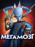 Megamind 240x320