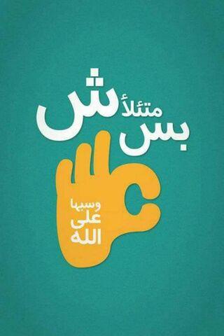 3 अल्ला अल्लाह