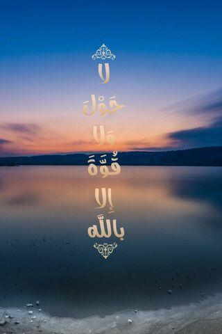 আল্লাহ আরবী শব্দ