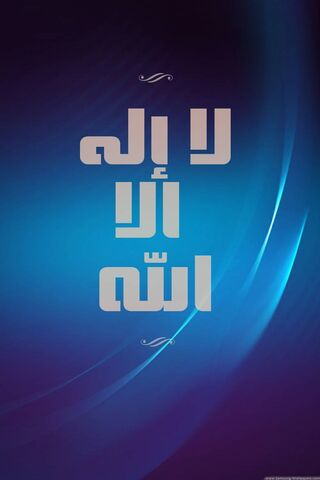 Allah Arabic Word