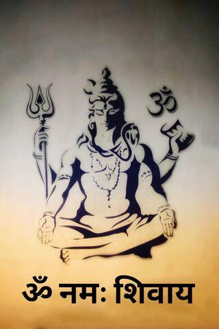 Pan Shiva